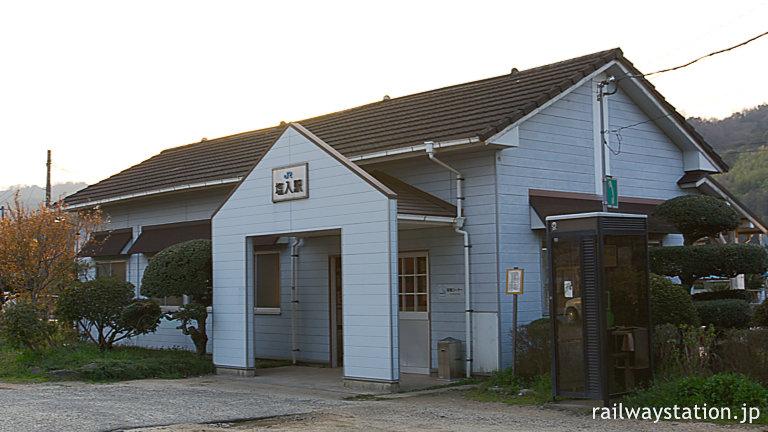 JR四国・土讃線・塩入駅、大きく改修された木造駅舎