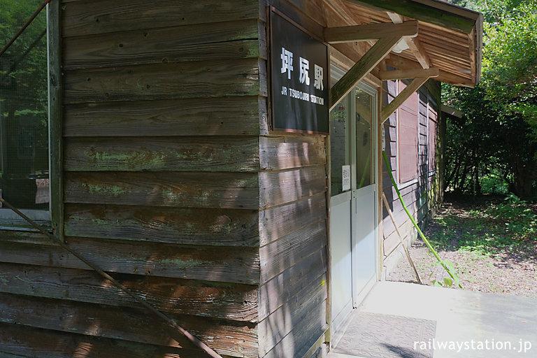 土讃線・坪尻駅、木の質感豊かな木造駅舎はJR四国では貴重。