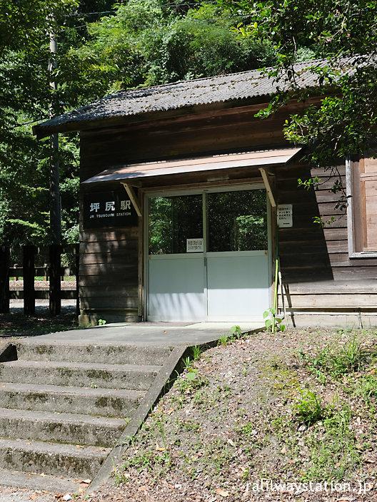 徳島県三次市池田町にある坪尻駅、木造駅舎が残る秘境駅