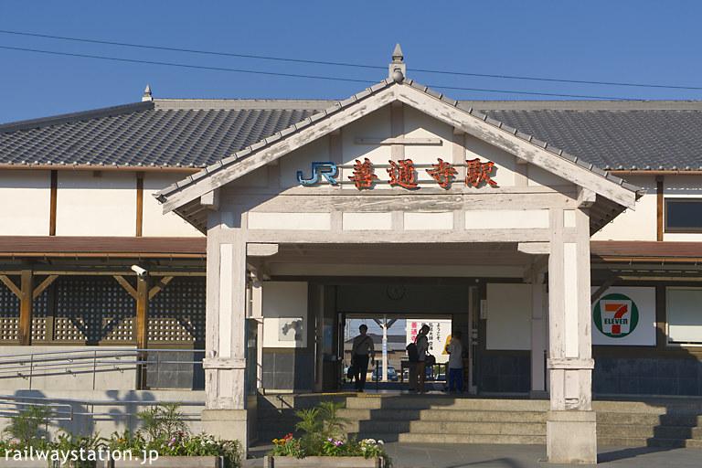 土讃線・善通寺駅駅舎、古く重厚な車寄せは大正11年に増築されたもの