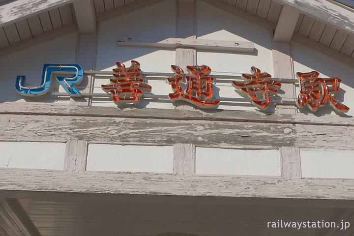 土讃線・善通寺駅舎、車寄せに掲げられた電飾の駅名表記