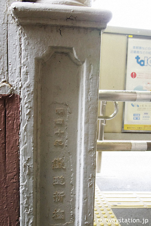武豊線・半田駅の最古の跨線橋、鉄の柱の明治四十三・鉄道新橋の刻印