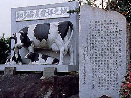 武豊線・半田駅前に建つ「知多酪農発祥之地記念碑」