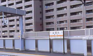 名古屋市中川区に開業した関西本線の新駅、春田駅。背後にマンションが
