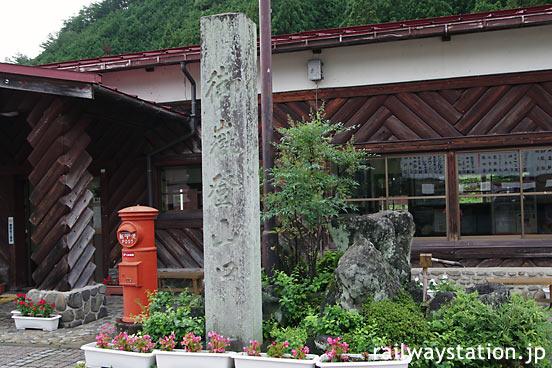 岐阜県下呂市、高山本線・飛騨小坂駅、御嶽登山口の碑