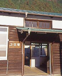 高山本線・上呂駅の木造駅舎、採光窓や木の駅名看板がユニーク。