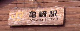 武豊線・亀崎駅、木造駅舎に似合う木の駅名看板