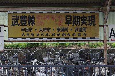 亀崎駅、武豊線の複線電化と高架化を求める看板