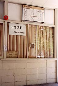 JR東海・中央本線(中央西線)・古虎渓駅、駅舎内の切符売場