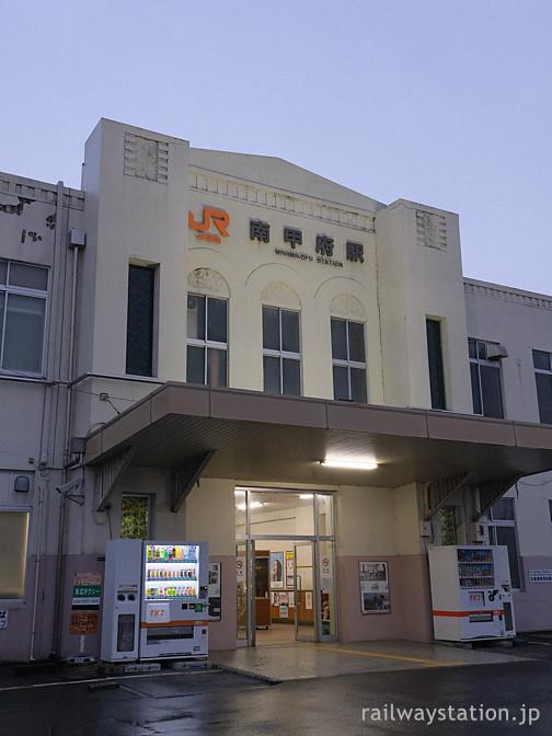 JR東海身延線・南甲府駅、昭和築の重厚なビルディング駅舎