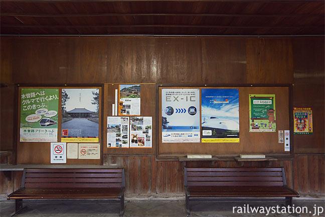 東海道本線・美濃赤坂駅の木造駅舎、窓口跡