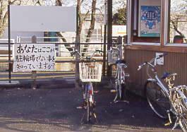 飯田線・野田城駅、強烈なメッセージ!?