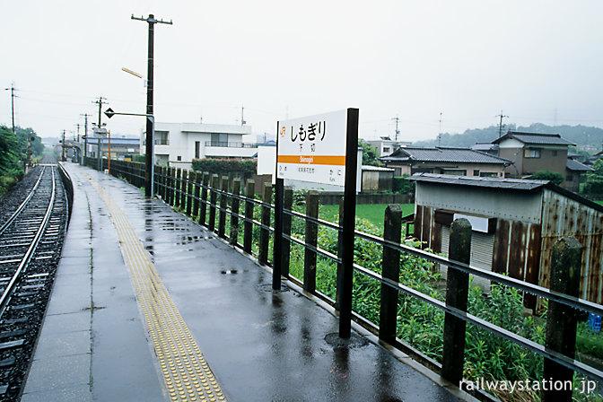 JR東海太多線・下切駅ホーム、駅名標の後ろの桜は伐採され…