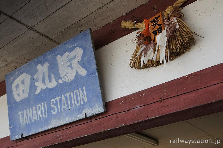 三重県度会郡玉城町、田丸駅に飾られた注連飾り