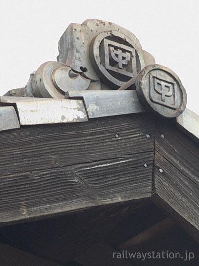 吉備線・備前一宮駅、中国鉄道の社紋入り屋根瓦