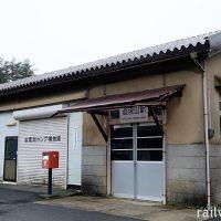 道後山駅 (JR西日本・芸備線)~昭和モダンな木造駅舎がある秘境駅~