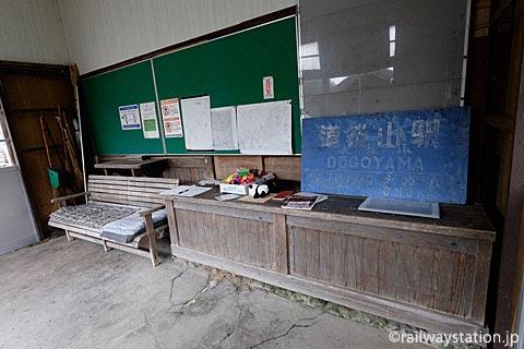 芸備線・道後山駅の木造駅舎、窓口跡