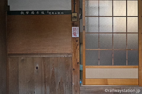 芸備線・道後山駅の木造駅舎、内部の休憩室付近