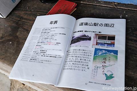 芸備線・道後山駅、待合室にあった道後山駅ノート