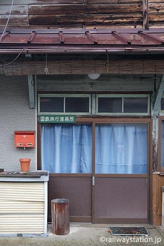芸備線・道後山駅前、「国鉄旅行連絡所」の看板を掲げた空家