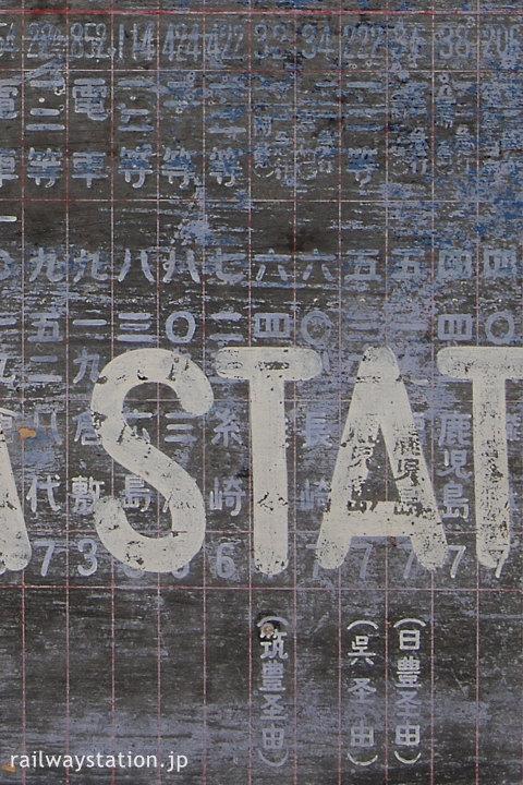 比婆山駅の駅名看板、一・二等、日豊経由など浮き出た文字