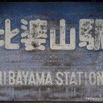 比婆山駅、古い駅時刻表を使いまわした駅名看板(大)