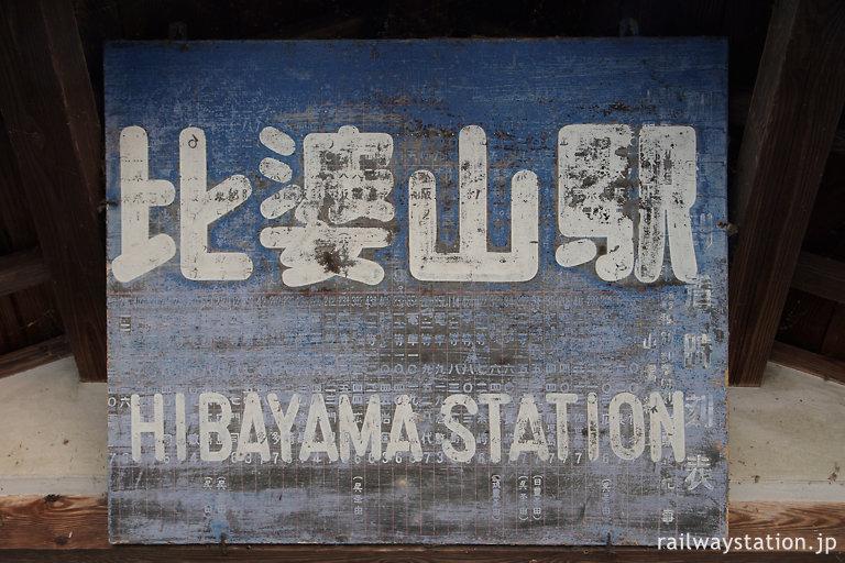 芸備線・比婆山駅、昔の駅時刻表が使いまわされた木の駅名看板