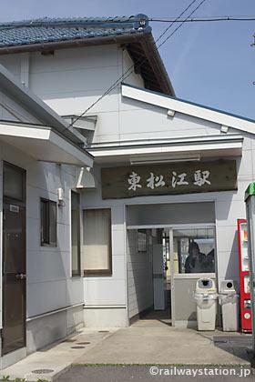 JR西日本・東松江駅の木造駅舎、右端の出入り口