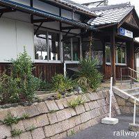 石垣の上に載った様が重厚さ感じさせる櫟本駅の木造駅舎