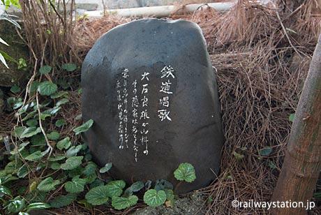 JR奈良線・稲荷駅、池庭に添えられた鉄道唱歌の碑