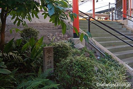 JR奈良線・稲荷駅、階段横の安全祈願之碑