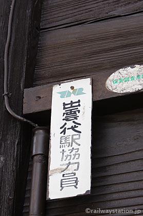 JR木次線・出雲八代駅、JNRマーク付きの札