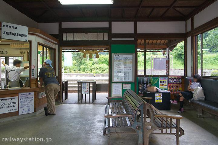 木次線・出雲横田駅の木造駅舎、待合室