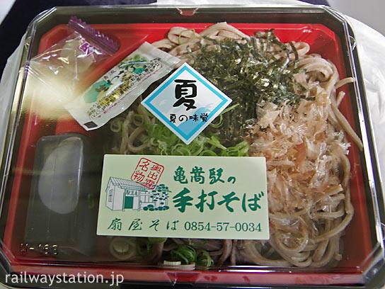 島根県・奥出雲町、亀嵩駅の駅蕎麦・扇屋の持ち帰りソバ