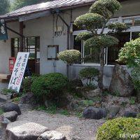 JR西日本・木次線・亀嵩駅、木造駅舎と枯池のあるミニ庭園