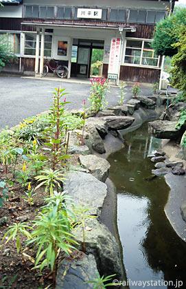 三江線・川平駅、駅舎前の池のあるミニ庭園