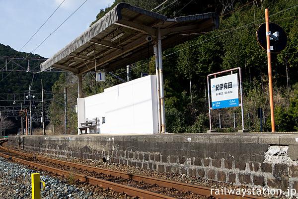 紀勢本線・紀伊有田駅、歴史感じる石積みのプラットホーム