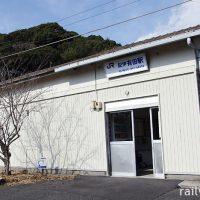 JR西日本・紀勢本線・紀伊有田駅、昭和15年築の改修された木造駅舎