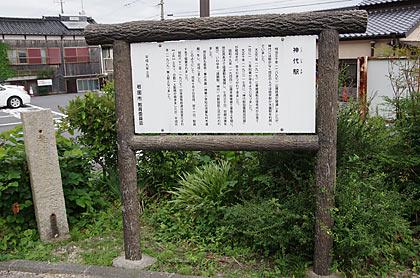 山陽本線・神代駅の歴史を説明した看板