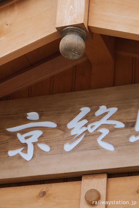 桜井線・京終駅の木造駅舎、車寄せに取り付けられた玉