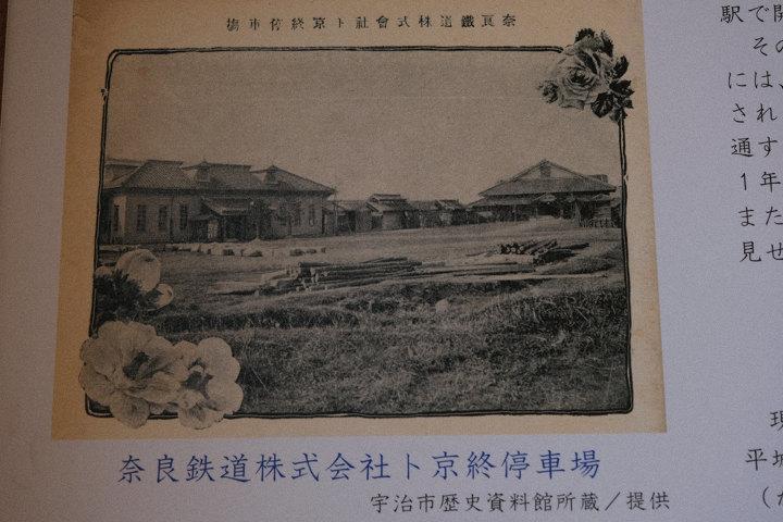JR西日本桜井線・京終駅、奈良鉄道時代の駅舎写真