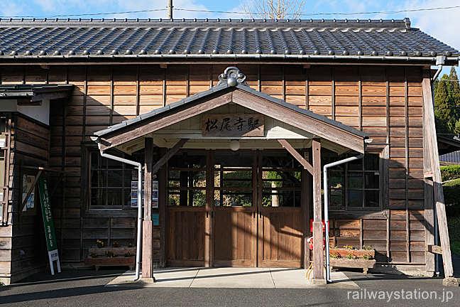 JR小浜線・松尾寺駅、登録有形文化財となった大正の木造駅舎