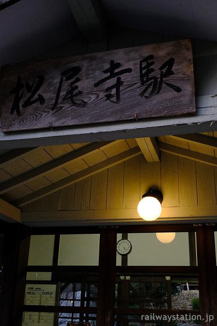 JR小浜線・松尾寺、夜になり味わい増す木造駅舎
