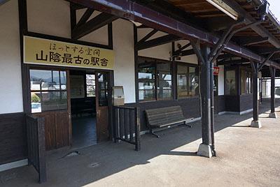山陰本線・御来屋駅の木造駅舎、ホーム側