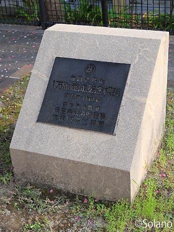 JR奈良線・桃山駅、自動信号化1万km達成記念標識