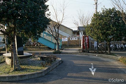 山陰本線・直江駅、駅舎と反対の南東側の出入口