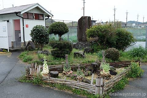 JR姫新線・太市駅、植込みと駅設置記念碑