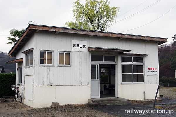 広島県・三次市内、JR三江線・尾関山駅の木造駅舎