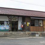 建部駅 (JR西日本・津山線)~昔の駅の情景があった木造駅舎~