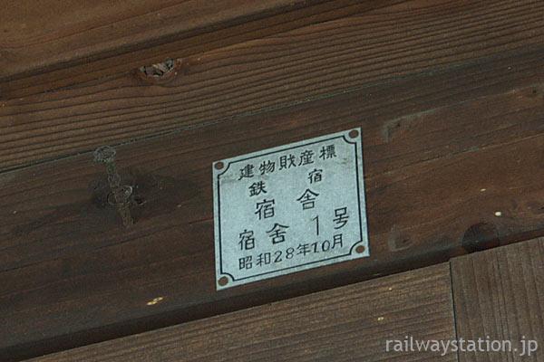 JR津山線・建部駅、駅員宿舎の昭和28年の建物財産標